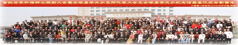 2009年12月22日 - 滕公 - 滕家新:风生水起,笑傲阴阳